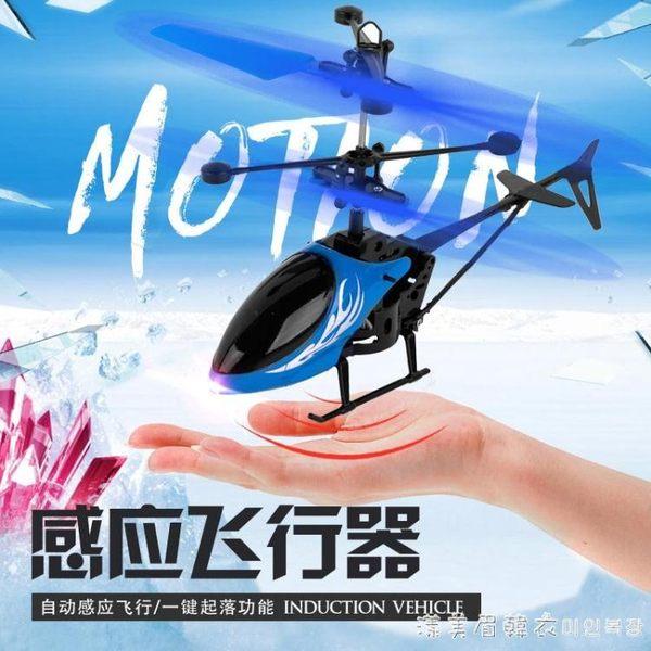 手勢感應拍照耐摔遙控飛機專業航拍高清無人機充電四軸飛行器玩具 igo漾美眉韓衣