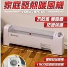 現貨新北 暖風機 電暖器 110V家电1500W大功率静音暖风机取暖器【全館免運】