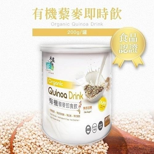 (2罐特惠) 禾農 有機藜麥即食飲 200g/罐