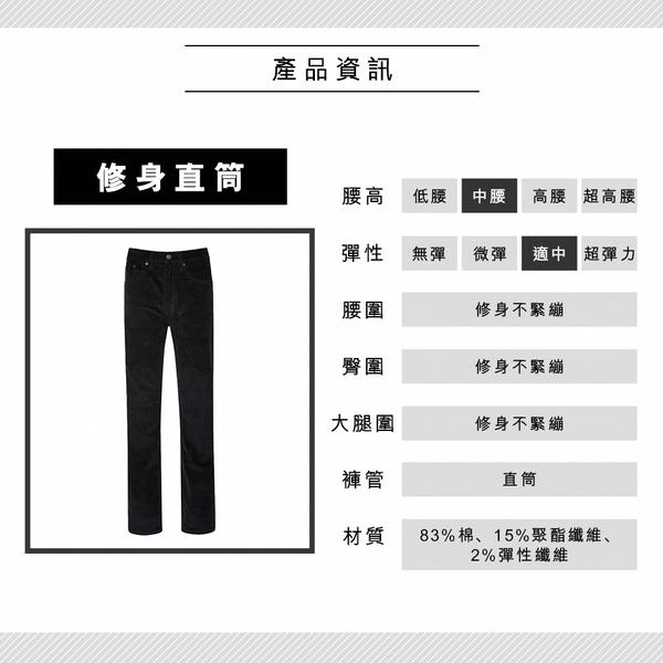 Levis 男款 505修身直筒休閒褲 / 黑色基本款 / 燈心絨 / 彈性布料