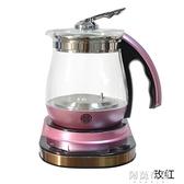 養生壺 110V伏養生壺日本美國加拿大台灣多功能電煮鍋煮茶器玻璃電熱水壺 阿薩布魯
