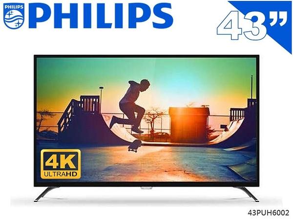 ↙免運費/0利率↙PHILIPS飛利浦 43吋4K連網 LED液晶電視43PUH6002原廠保固【南霸天電器百貨】