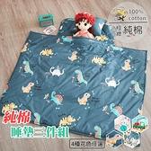 (現貨)涼被睡墊童枕3件組(睡袋/嬰兒床墊)【附提袋】精梳純棉《小恐龍》
