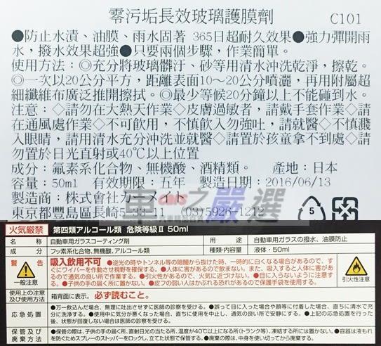 車之嚴選 cars_go 汽車用品【C101】日本CARMATE 365天超耐久 汽車前擋風玻璃零汙垢長效玻璃護膜劑