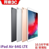 2019 APPLE iPad Air 64G LTE 平板 (WiFi + 行動網路),送 玻璃保護貼