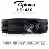 贈高級HDMI★24期免運★加價送布幕 Optoma 奧圖碼 HD143X 3D劇院級投影機 1080P 3000流明