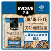 【力奇】Evolve 伊法 天然無穀貓糧-去骨雞肉&鷹嘴豆配方 3LB 超取限3包 (A002H03)