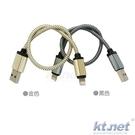 【鼎立資訊】 Apple充電線短線  iphone6 6s/ 6s plus傳輸充電線 Lightning介面 8pin 純銅線芯  25cm