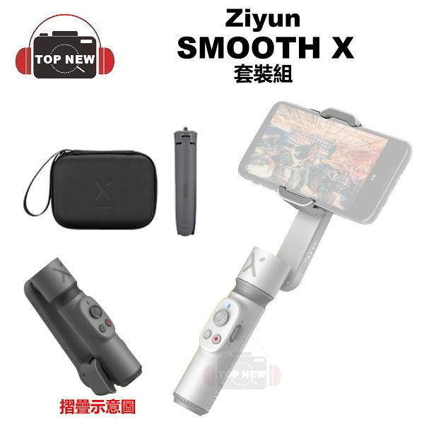 ZHIYUN 智雲 手機穩定器 Smooth X 套裝組 手機 手持 穩定器 vlog 摺疊 伸縮延長 公司貨