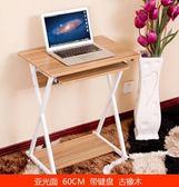 迷你電腦桌現代簡約書桌家用省空間寫字台式筆記本一體機簡易辦公HD【新店開張8折促銷】