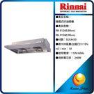Rinnai林內 RH-8126E 隱藏式排油煙機