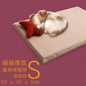 暖暖厚底寵物保暖墊 加厚款(咖啡-S小)寵物床/墊 60x45 耐抓 表布可洗 附小骨頭枕《Embrace英柏絲》