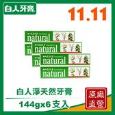 【小資專區】白人淨天然牙膏144gx6條
