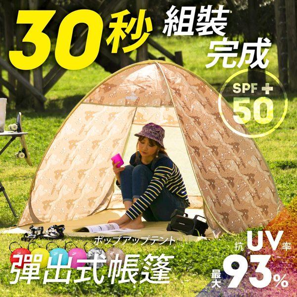 露營 沙灘棚 SUMMIT外系列抗UV彈出式帳棚 / 城市迷彩-2色 / MODERN DECO