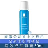 【原廠中標公司貨-可積點】理膚寶水 瞬效控油噴霧(50ml)