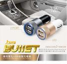 【鼎立資訊】E-books B19 車用3.1A 雙孔USB 鋁製 充電器 手機/平板 車充