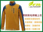 ╭OUTDOOR NICE╮維特FIT 男款雙刷雙搖撞色保暖上衣 HW1111 黃褐色 保暖舒適 中層衣 發熱衣 刷毛衣