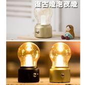 燈泡 小夜燈 LED燈 檯燈 USB充電 床頭 居家 桌面 辦公燈 復古 燈泡造型 小燈 黃光 工業風 BOXOPEN
