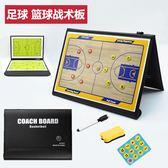 便攜磁性可擦寫折疊本足球籃球戰術板比賽訓練戰術裝備教練板 QQ8220『bad boy時尚』