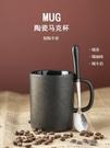 水杯 復古杯子陶瓷馬克杯北歐ins簡約帶勺黑色磨砂陶瓷咖啡杯小精致 印象家品