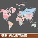 Loxin 壁貼 英文世界地圖【BF12...