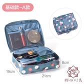 便攜式旅行化妝袋化妝品收納包【櫻田川島】