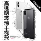 手機殼 IPHONEX 9H鋼化玻璃手機殼 鋼化玻璃0.55mm 無線充電【DA0061】蘋果 透明玻璃背板