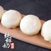 《低溫配送》純鮮奶饅頭 (12入/袋)  奶素