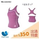 【零碼出清】AROPEC 女款 競走上衣 Violet 無袖背心 三鐵萊克衣 半鐵 標鐵 原價NT.990元(無退換貨)