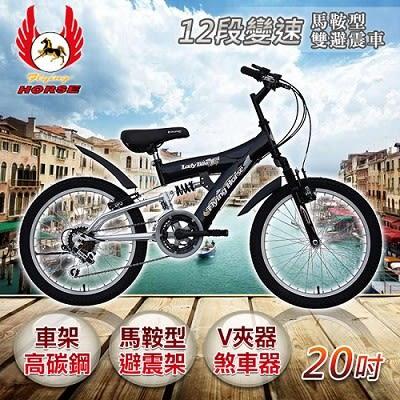 《飛馬》20吋12段變速馬鞍型雙避震車- 黑/銀(520-10-2)