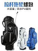 高爾夫球包PGM 高爾夫球包 男女士拉桿標準球包 拖輪球桿包 便攜容量大 愛丫愛丫