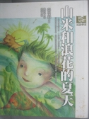 【書寶二手書T7/國中小參考書_YJC】山米和浪花的夏天_張曼娟