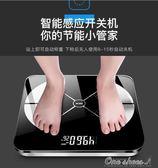 體重秤 成人精準人體秤健康女迷你體重秤 全館免運