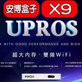 現貨馬上出★安博盒子UPROS台灣版智慧電視盒X9公司貨2019最新款純淨版