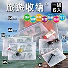 7折 HFPWP環保無毒拉鍊收納袋 (組合系列 ㄧ包6入)台灣製 74SET