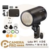 ◎相機專家◎ Godox 神牛 AD100Pro 口袋燈 + AK-R1 精緻小巧 100Ws 無線遙控 閃光燈 公司貨