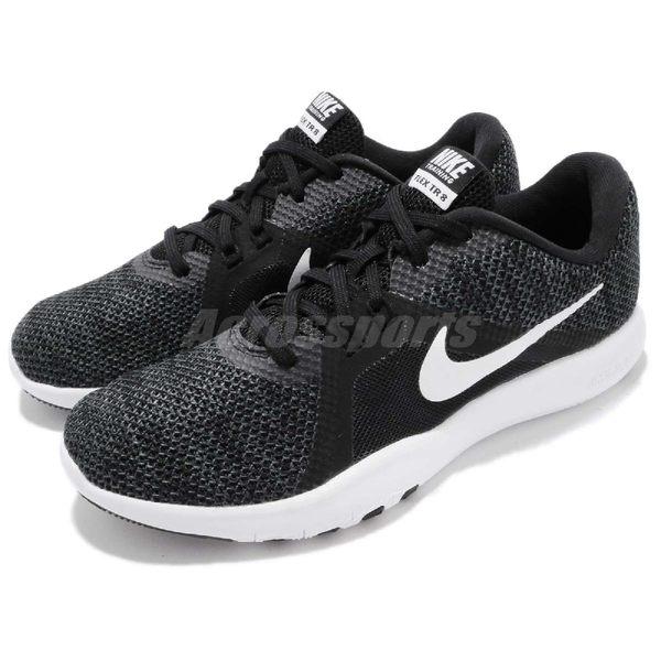 Nike 訓練鞋 Wmns Flex Trainer 8 黑 白 女鞋 健身專用 運動鞋【PUMP306】 924339-001