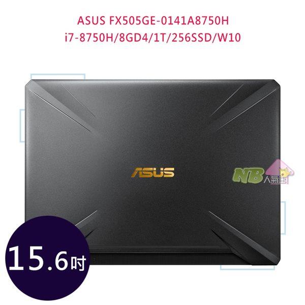 ASUS FX505GE-0141A8750H 15.6吋◤刷卡◢ FHD 六核心 筆電 (i7-8750H/8GD4/1T/256SSD/W10)