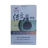 泰鶴 TAIHER 綠豆癀膠囊 60粒/盒