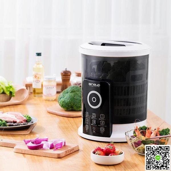 食品烘乾機 德國binglo賓果食物凈化機等離子果蔬清洗解毒機家用全自動洗菜機 MKS新年禮物