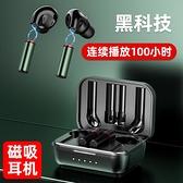 【黑科技】磁吸式超長待機續航耳機無線雙耳入耳式跑步運動降噪 可然精品
