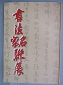 【書寶二手書T5/藝術_POL】書法名家聯展(己卯年)_民88