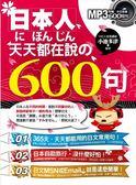 (二手書)日本人天天都在說的600句