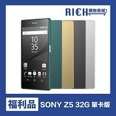限量降價!現貨【優質福利機】Sony Xperia Z5 索尼 旗艦機種 32G 單卡版 保固三個月 特價:2600元