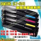 SAMSUNG CLT-504S 黃 相容副廠碳粉匣 CLX-4195FN ETCS034