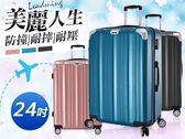 【Leadming】美麗人生24吋防撞耐摔行李箱