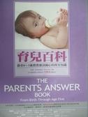 【書寶二手書T1/保健_WER】育兒百科-養育0~5歲寶寶應該關心的所有知識_父母親雜誌
