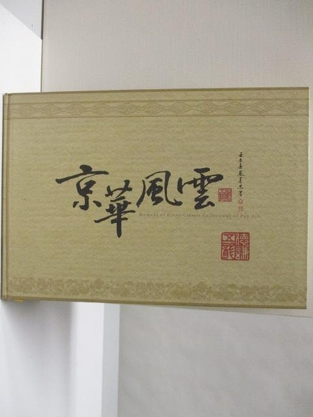 【書寶二手書T3/藝術_ESE】京華風雲_張雯菁/編