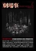(二手書)劇場事6-應用劇場專題