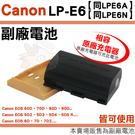 Canon LP-E6 LPE6N LPE6A 副廠電池 鋰電池 LPE6 EOS 5D2 5D3 5D4 5D MARK II III IV 5DS R 保固90天 電池 防爆鋰心